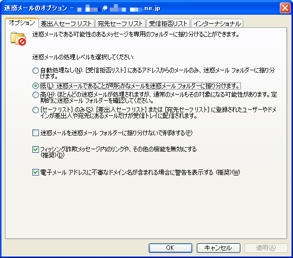 outlook ハイパー リンク 無効